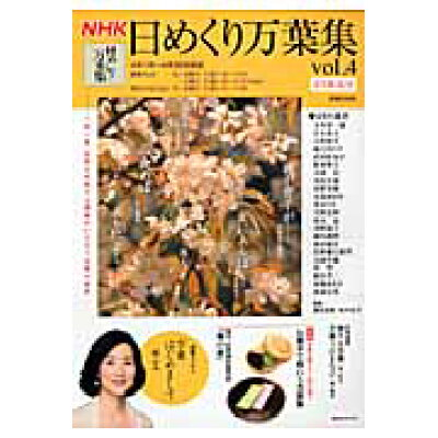 NHK日めくり万葉集  vol.4 /講談社/藤原茂樹