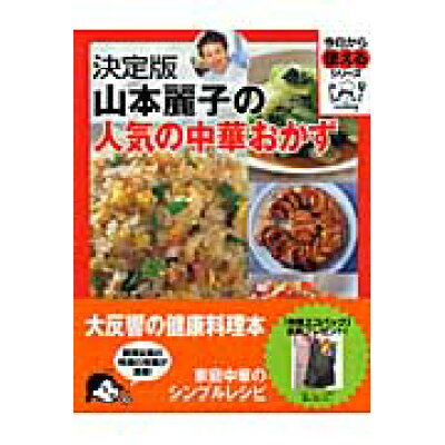 山本麗子の人気の中華おかず 決定版  /講談社/山本麗子
