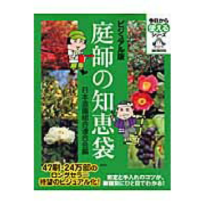 庭師の知恵袋 ビジュアル版  /講談社/日本造園組合連合会