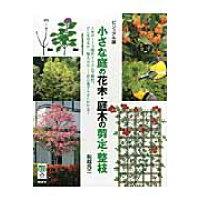 小さな庭の花木・庭木の剪定・整枝 人気の113種をイラストで解説。どこを切るか、整え  /講談社/船越亮二