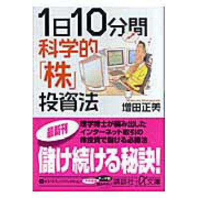 1日10分間科学的「株」投資法   /講談社/増田正美
