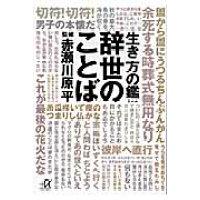 生き方の鑑辞世のことば   /講談社/赤瀬川原平