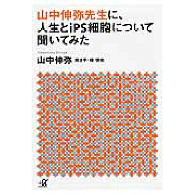 山中伸弥先生に、人生とiPS細胞について聞いてみた   /講談社/山中伸弥