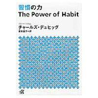 習慣の力 The Power of Ha +α文庫 A 160- 1 本/雑誌 文庫 / チャールズ・デュヒッグ/〔著〕 渡会圭子/訳