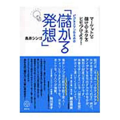 ビジネスマンのための「儲かる発想」 マ-ケットと儲けのネタをヒモづけよう!  /講談社/鳥井シンゴ