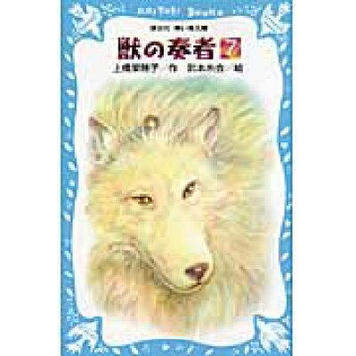 獣の奏者  7 /講談社/上橋菜穂子