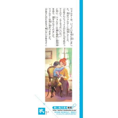 虹の谷のアン 赤毛のアン 7  /講談社/ルーシー・モード・モンゴメリ