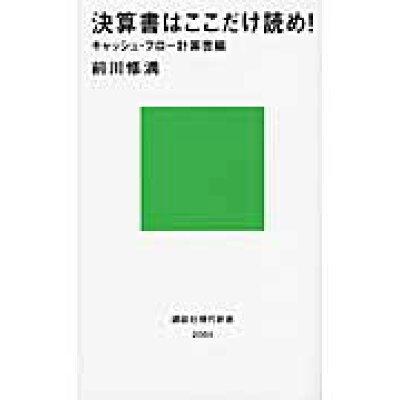 決算書はここだけ読め! キャッシュ・フロ-計算書編  /講談社/前川修満