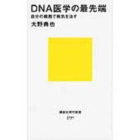 DNA医学の最先端 自分の細胞で病気を治す  /講談社/大野典也
