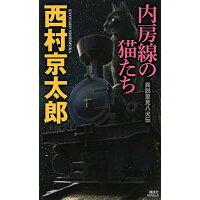 内房線の猫たち 異説里見八犬伝  /講談社/西村京太郎