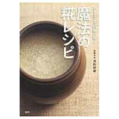 ひとさじで料亭の味!魔法の糀レシピ   /講談社/浅利妙峰