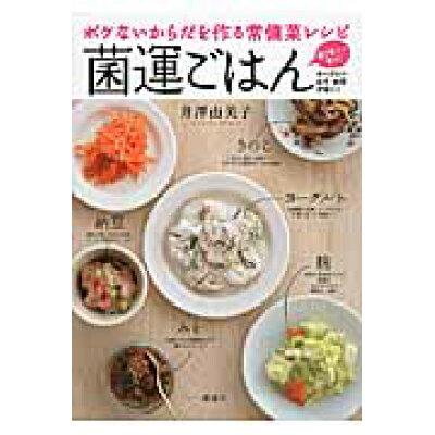 菌運ごはん ボケないからだを作る常備菜レシピ 菌を食べて幸せ!  /講談社/井澤由美子