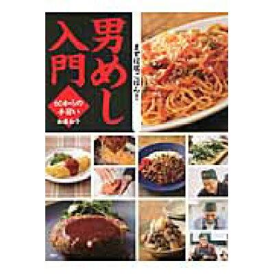 男めし入門 60からの手習い  /講談社/加藤和子