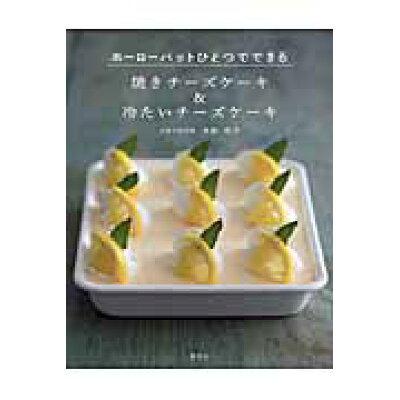 焼きチ-ズケ-キ&冷たいチ-ズケ-キ ホ-ロ-バットひとつでできる  /講談社/木村幸子(洋菓子研究家)