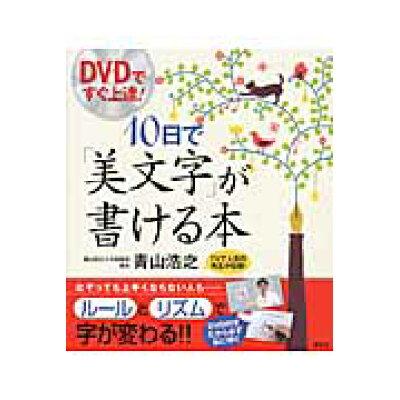DVDですぐ上達!10日で「美文字」が書ける本   /講談社/青山浩之