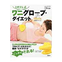 ミオドレ式ワニグロ-ブ・ダイエット   /講談社/小野晴康