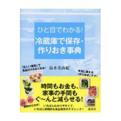 ひと目でわかる!冷蔵庫で保存・作りおき事典   /講談社/島本美由紀