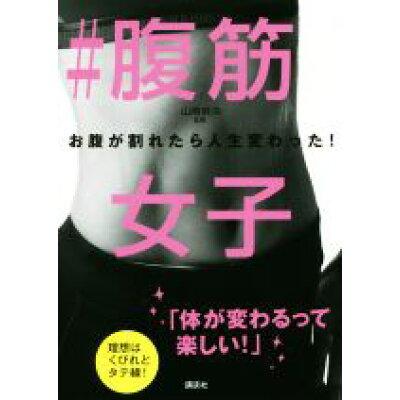 #腹筋女子 お腹が割れたら人生変わった!  /講談社/山崎麻央