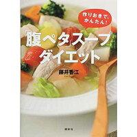 「腹ペタ」スープダイエット 作りおきで、かんたん!  /講談社/藤井香江