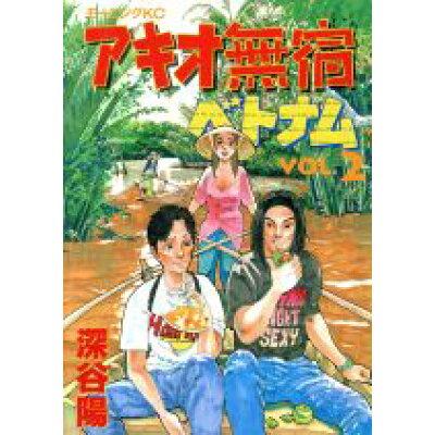 アキオ無宿ベトナム  2 /講談社/深谷陽