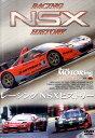 DVD>RACING NSX   /講談社