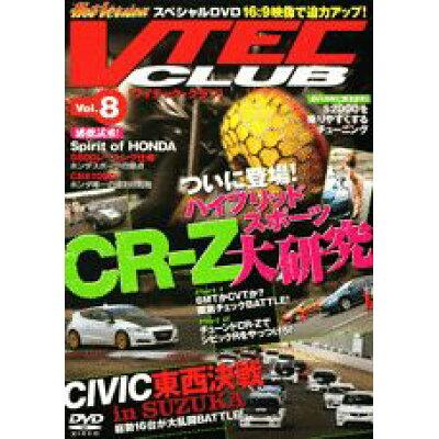 DVD>VTEC CLUB  8 /講談社