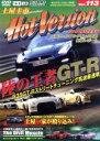 DVD>Hot Version  113 /講談社