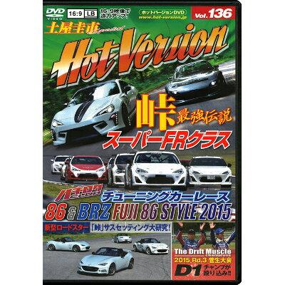 DVD>Hot Version  136 /講談社