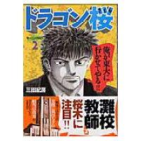 ドラゴン桜  2 /講談社/三田紀房