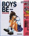 Boys be…   /講談社/玉越博幸