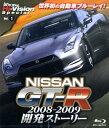 BD>NISSAN GT-R   /講談社