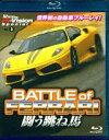 BD>BATTLE of FERRARI   /講談社