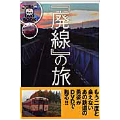 『廃線』の旅 ニコニコ動画×講談社DVD BOOK  /講談社/講談社