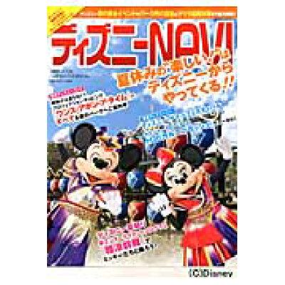 ディズニ-NAVI '14夏のイベントSPECIAL   /講談社/講談社