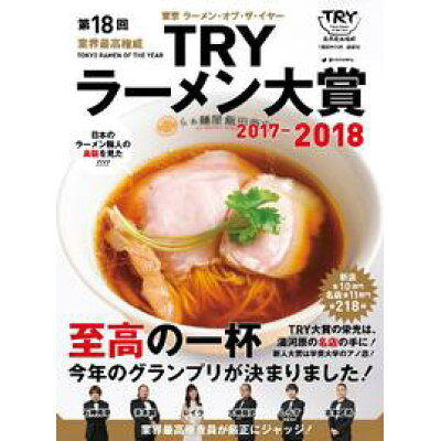 業界最高権威TRYラーメン大賞  第18回(2017-2018) /講談社