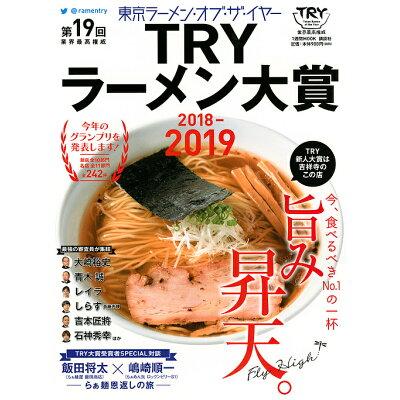 業界最高権威TRYラーメン大賞  第19回(2018-2019) /講談社/講談社