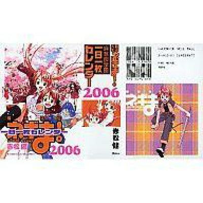 魔法先生ネギま!カレンダ-  2006年 /講談社