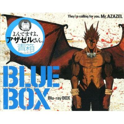 BD>よんでますよ、アザゼルさん。青箱(Blu-ray BOX)   /講談社/久保保久