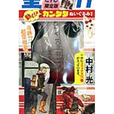 聖☆おにいさん  11 限定版/講談社/中村光
