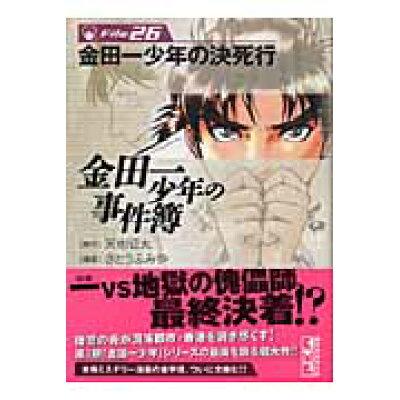 金田一少年の事件簿  file 26 /講談社/天樹征丸