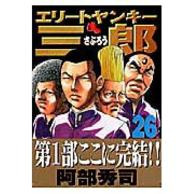 エリ-トヤンキ-三郎  26 /講談社/阿部秀司