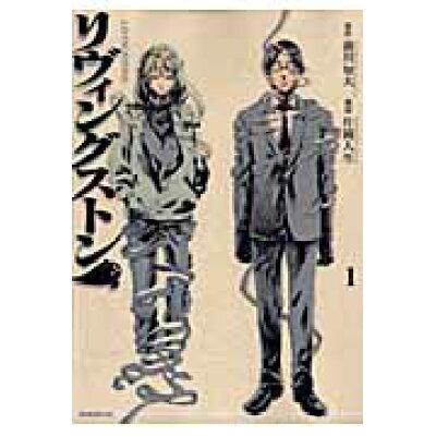 リヴィングストン  1 /講談社/片岡人生