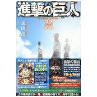 進撃の巨人 限定版 22 /講談社/諫山創