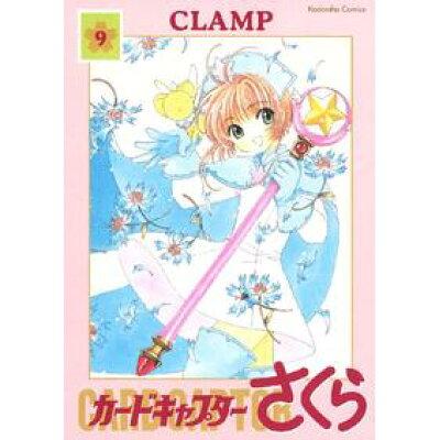 カ-ドキャプタ-さくら  9 新装版/講談社/CLAMP