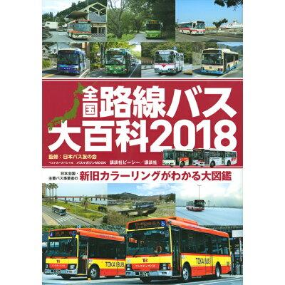 全国路線バス大百科  2018 /講談社ビ-シ-/日本バス友の会