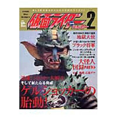 仮面ライダ-特別版  vol.2 /講談社/東映株式会社