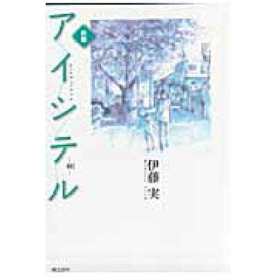 アイシテル-絆-  前編 /講談社/伊藤実