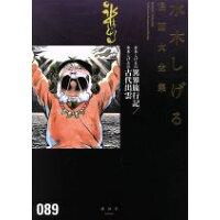 水木しげる漫画大全集  089 /講談社/水木しげる