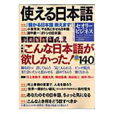 使える日本語   /講談社
