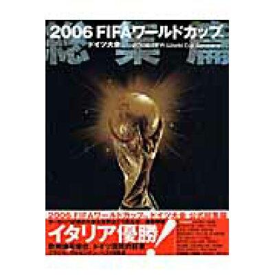2006 FIFAワ-ルドカップドイツ大会公式総集篇   /講談社